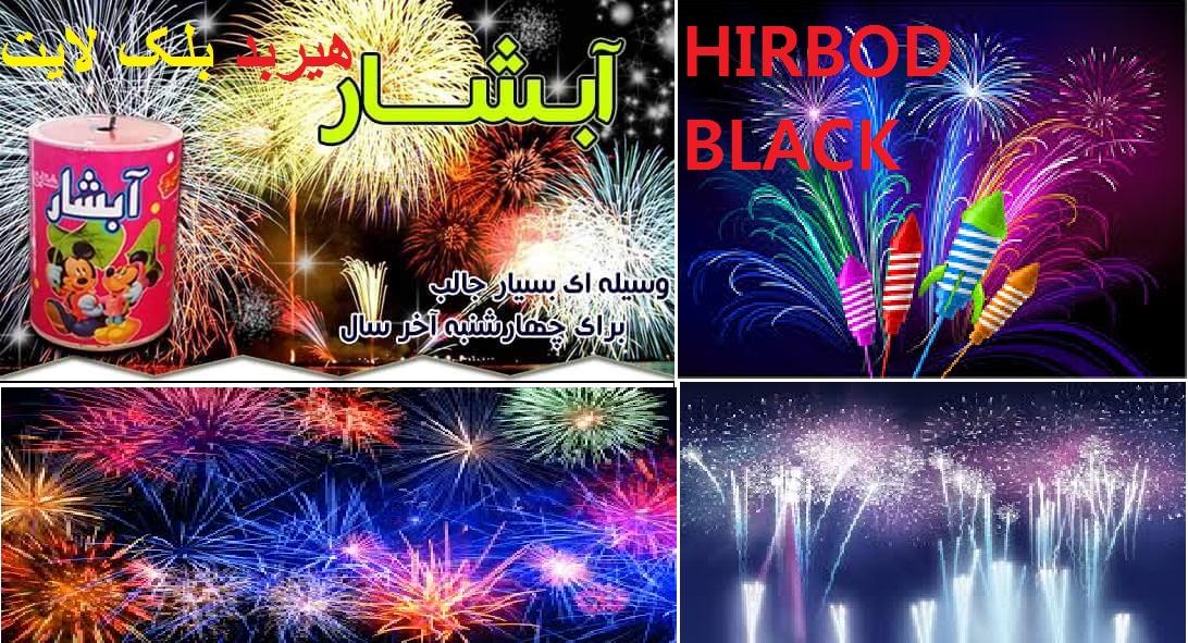 abshar1